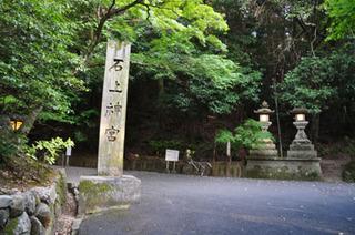 天理石上神宮.jpg