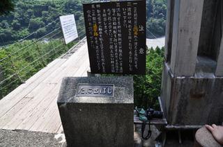 谷瀬の吊り橋看板.jpg
